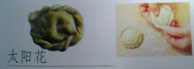 抹茶皮の作り方  Hidemi Shimura