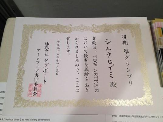TDW art fair 2014 has closed  Hidemi Shimura