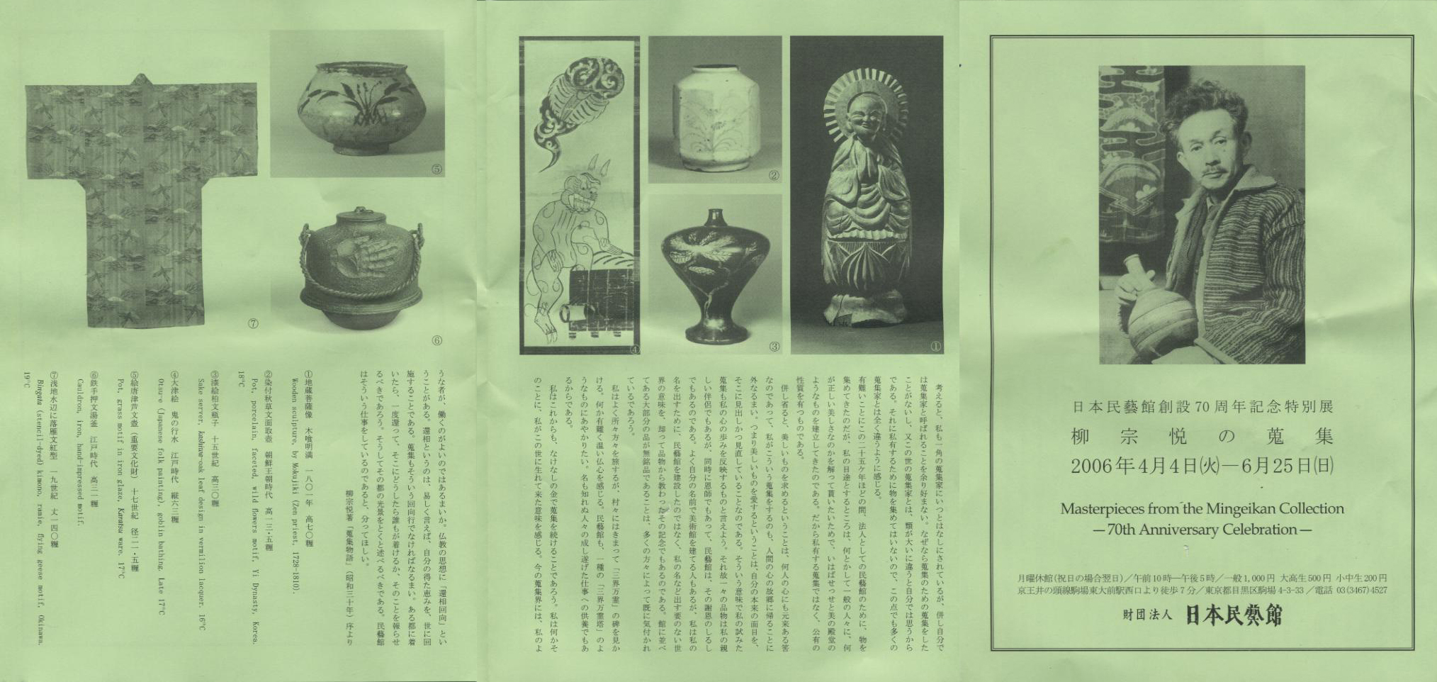 柳宗悦邸&李朝の家具と民画 アート ART Hidemi Shimura