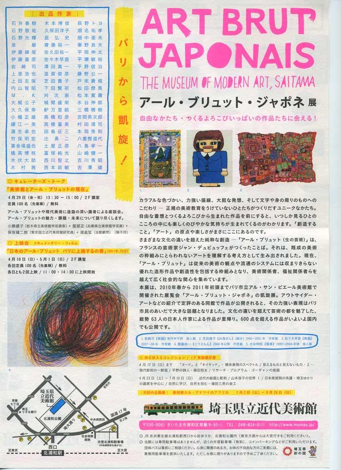 アール・ブリュット・ジャポネ展 Art Brut Japonais Exhibition アート ART Hidemi Shimura